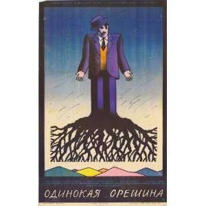 Aneta Arutyunyan)(Mikael Dovlatyan)(Vladimir Kocharyan): Home