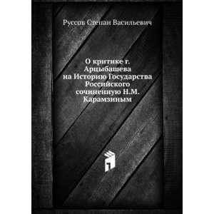 language) Russov Stepan Vasilevich 9785458089401  Books