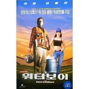 The Waterboy (Korean subtitles) Adam Sandler, Fairuza