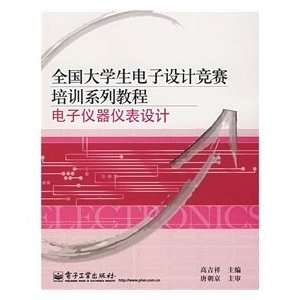 electronic instrumentation design (9787121044625): GAO JI XIANG: Books