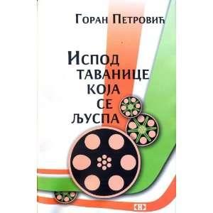 Ispod tavanice koja se ljuspa (9788674461587) Goran Petrovic Books