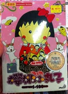 TVB Cantonese Chibi maruko Chan 1 104End 2Dvd Boxset