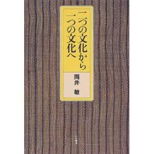 Futatsu no bunka kara hitotsu no bunka e (Japanese Edition