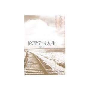Ethics and Life (9787309062663): WANG HAI MING: Books