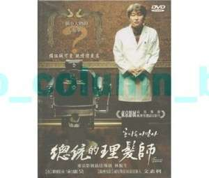 Presidents Barber (2004) DVD SONG KANG HO MOON SO RI
