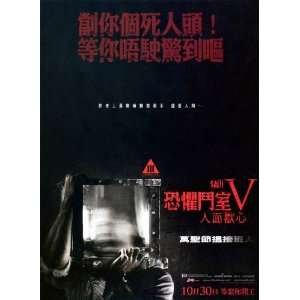 Saw V Poster Movie Chinese 27x40 Tobin Bell Julie Benz