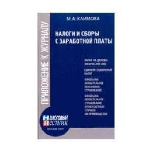 sbory s zarabotnoy platy. (9785930942569): Klimova M.A.: Books