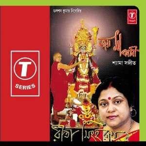 Joy Maa Kali: Buddhodev Ganguly: Music