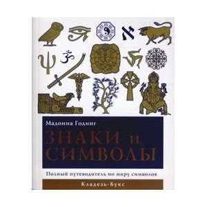 Znaki i simvoly (9785933953739): M. Goding: Books
