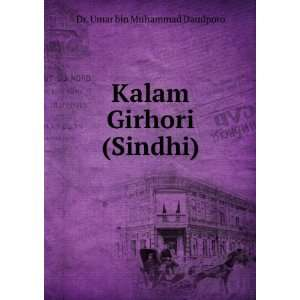 Kalam Girhori (Sindhi) Dr. Umar bin Muhammad Daudpoto