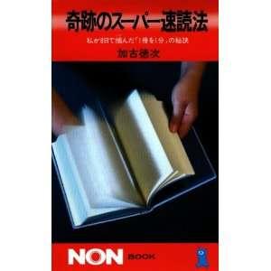 (Non bukku) (Japanese Edition) (9784396102449) Tokuji Kako Books