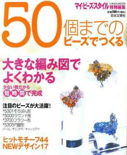 Print Up To 50 PIECES BEADS Vol 1   Japanese Bead Pattern Book
