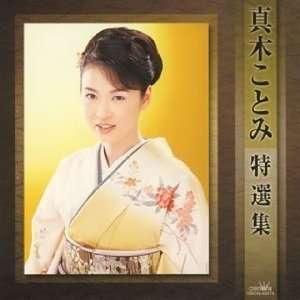 Maki Kotomi Tokusenshu: Kotomi Maki: Music