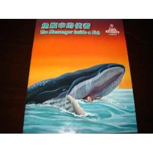 The Messenger Inside the Fish / Chinese   English