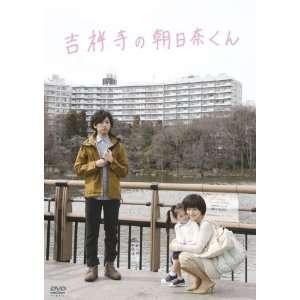 Kichijoji No Asahina Kun (2DVDS) [Japan DVD] PCBG 51989 Movies & TV
