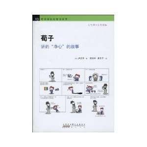 Jing Xin told the story (Paperback) (9787546110561) yin wu xue Books