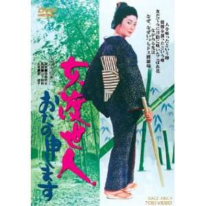 Japanese Movie   Onna Toseinin Otanomoshimasu [Japan DVD