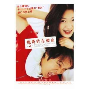 My Sassy Girl Movie Poster (27 x 40 Inches   69cm x 102cm